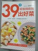 【書寶二手書T6/餐飲_XGB】超省錢廚房 39元出好菜_溫國智