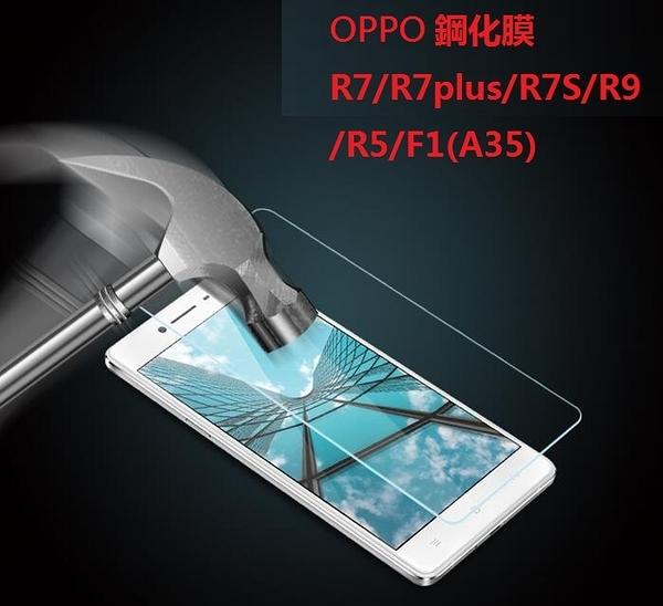 【TG】0.26mm 超薄 弧邊玻璃鋼化膜 OPPO R11s R11 plus R7 R7 plus R7s R5 R9 R9 PLUS 鋼化玻璃膜 玻璃膜