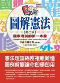 (二手書)圖解憲法 國家考試的第一本書(第二版)