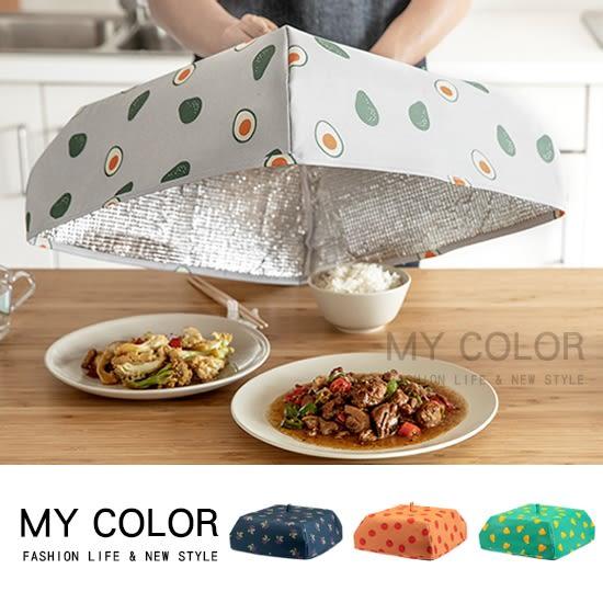 飯菜罩 保溫罩 北歐風 鋁箔 飯菜蓋 防塵罩 蓋傘 廚房 傘罩 撞色保溫飯菜罩(大號) 【Q310】MY COLOR