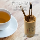 【珍昕】竹製茶道組(內含茶筒/茶則/茶針/茶夾)茶道/茶筒/茶則/茶針/茶夾(尺寸請至商品圖查看)
