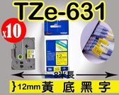 [ 原廠 含稅價 x10捲 Brother 12mm TZe-631 黃底黑字 ] 兄弟牌 防水、耐久連續 護貝型標籤帶 護貝標籤帶