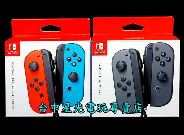 【NS週邊】☆ Nintendo Switch Joy-Con 左右手控制器 雙手把 黑灰 電光紅藍 ☆【台中星光電玩】