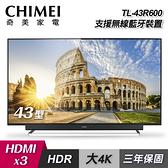 【CHIMEI 奇美】43型 大4K HDR 安卓智慧連網液晶顯示器+視TL-43R600 -含運無安裝