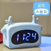 嚴選鉅惠限時八折時尚創意電子鐘表夜光靜音鬧鐘溫度計兒童學生床頭鐘簡約可愛  WY