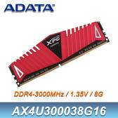 【免運費-限量】ADATA 威剛 DDR4-3000 8GB XPG Z1 桌上型 標準記憶體 1.35V