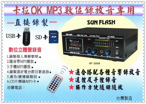 樂器演奏錄音KTV錄音MP3立體數位錄放音機