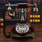 幸福居*美式仿古電話機座機歐式電話機家用...