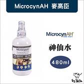 MicrocynAH〔麥高臣神仙水,480ml〕