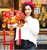 店長推薦 新年佈置新年春節裝飾用品中國結魚掛件節日過年用品客廳婚房年年有餘掛飾
