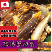 生凍鱈場蟹腳400g±10 %,蟹肉扎實鮮甜有彈性,有別於一般便宜智利帝王蟹