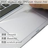 【Ezstick】ASUS TP412 UA TOUCH PAD 觸控板 保護貼