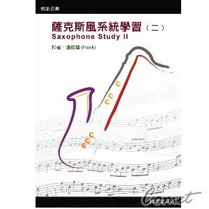 薩克斯風教學►薩克斯風系統學習 (二)中音高音次中音都適用 書+DVD ALTO TENOR