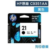 原廠墨水匣 HP 黑色 NO.21 / C9351AA /適用 HP F2120/PSC1402/D1460/D2360/D2460/3920