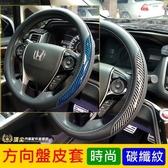 HONDA本田HRV【碳纖紋方向盤皮套】喜美跑旅SUV 科技藍 星鑽黑 透氣好握 真皮套 車內飾改裝