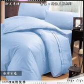 美國棉【薄床包+薄被套】6*6.2尺『海羊水藍』/御芙專櫃/素色混搭魅力˙新主張☆*╮