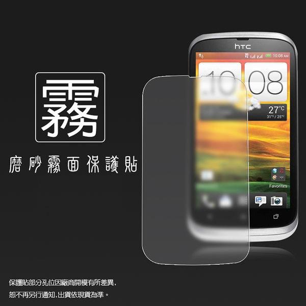 ◆霧面螢幕保護貼 HTC Desire V T328W/U T327e/X T328e/Q T328h 保護貼 軟性 霧貼 霧面貼 磨砂 防指紋 保護膜