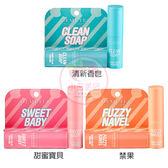韓國 香水棒(11g) 清新香皂/甜蜜寶貝/禁果 3款可選【小三美日】
