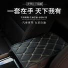 【扶手箱套】汽車用扶手箱墊 車載座椅扶手飾品裝飾