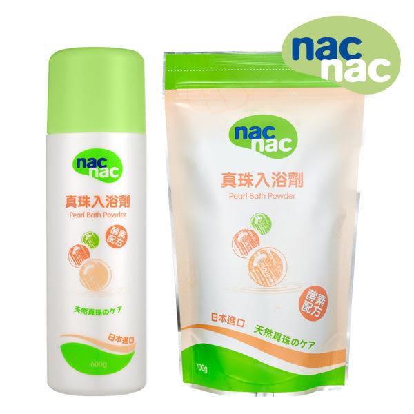 『121婦嬰用品館』nac nac 真珠酵素入浴劑 (1罐 + 1包)(600g+700g)