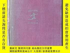 二手書博民逛書店Wuthering罕見heights 呼嘯山莊(民國時期英文原版