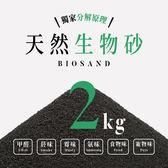 除臭天然生物砂 - 經濟包 2 kg ( 附贈內袋 6 份 )