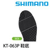 漁拓釣具 SHIMANO KT-063P (替換鞋底)