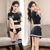 夜店學生裝2017性感潮足球寶貝表演出服裝女成人網絡主播服裝上鏡