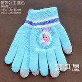 兒童手套 保暖手套女孩冬季抓絨保暖小孩五指公主男女童針織卡通可愛