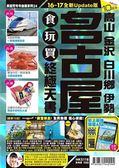 (二手書)名古屋食玩買終極天書16-17