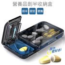 營養食品 保健食品剖半器收納盒 營養品收納盒 TP004 保健食品收納盒 營養品 保健食品