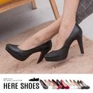 [Here Shoes] MIT台灣製 跟高9.5CM OL上班族必敗 婚禮派對 防水台粗跟高跟鞋 ─KNGW865
