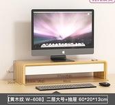 螢幕架 顯示器屏幕增高架桌面收納盒底座實木辦公室護頸筆記本置物TW【快速出貨八折鉅惠】