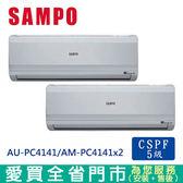 SAMPO聲寶6-8坪AU-PC4141/AM-PC4141x2定頻1對2冷氣空調_含配送到府+標準安裝【愛買】