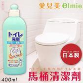日本品牌【愛兒美Elmie】低刺激廁所清潔劑 350695