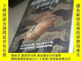 二手書博民逛書店罕見美利堅之矛:美國海軍陸戰隊Y158060 周明,李巍著 上海