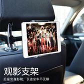 尾牙全館9折 車載手機架汽車支架后排車用iPad娛樂平板電腦后座椅多功能通用型 百搭潮品