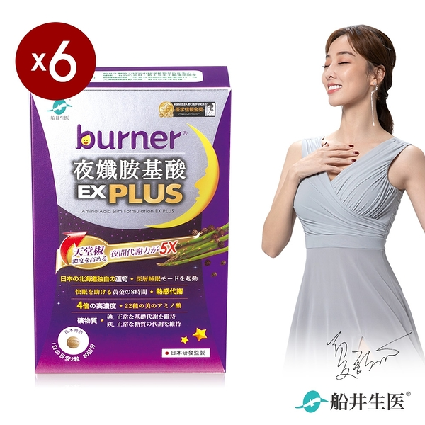 burner倍熱 夜孅胺基酸EX PLUS 40粒/盒 x6盒組