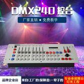 DMX512控台240控台搖頭光束燈帕燈控制器調光器台舞台燈光控制台 1995生活雜貨