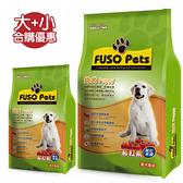 【合購優惠】FUSO pets 福壽愛犬食品-幼犬 20磅+2kg