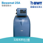 【BWT德國倍世】全屋式淨水軟化設備|智慧型軟水機 Bewamat 25A ★享0利率分期+全省免費安裝!