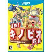 WiiU 前進!奇諾比奧隊長尋寶之旅 -日文純日版 - Captain Kinopio