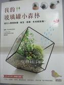 【書寶二手書T1/園藝_XFP】我的玻璃罐小森林:現代人療癒新寵,氣生、苔蘚、多肉輕鬆種