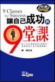 (二手書)讓自己成功的9堂課
