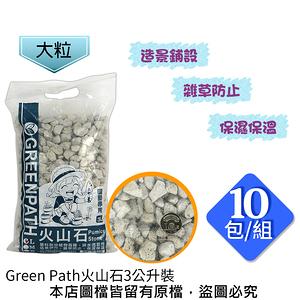 Green Path火山石3公升裝-大粒 10包/組