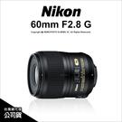 登入禮~7/31 Nikon AF-S 60mm F2.8 G ED Marco國祥公司貨 大光圈 標準人像定焦鏡 F2.8G 【24期】薪創