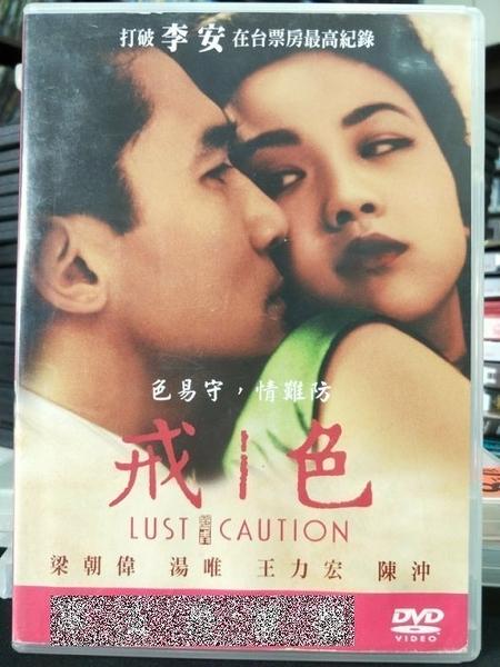 挖寶二手片-Z61-002-正版DVD-華語【色戒】-梁朝偉 湯唯 王力宏