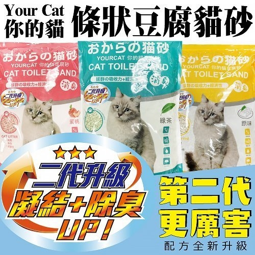 *WANG*【3包組】你的貓YourCat《天然環保條狀豆腐砂-6L》三種香味