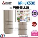 【信源】525公升【MITSUBISHI 三菱 日本製 六門變頻電冰箱】MR-JX53C