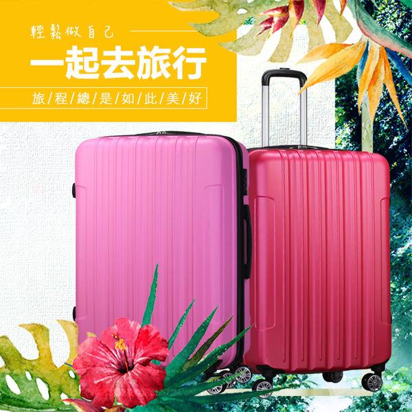 旅行好幫手PLUS 可加大+海關鎖  ABS  耐刮磨砂殼 20吋行李箱
